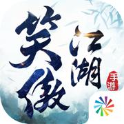 新笑傲江湖手游正式版