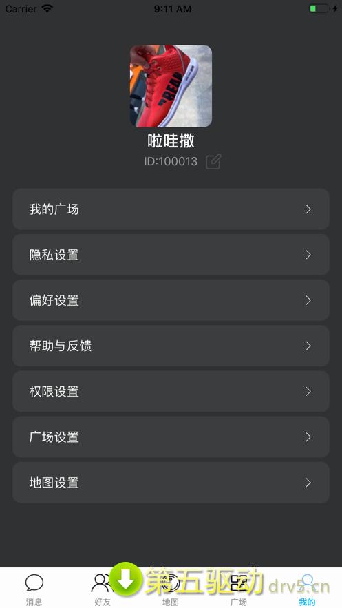 ToChat趣聊图2
