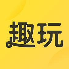 趣玩赚钱官网版app