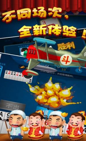 2020大玩家斗地主图3