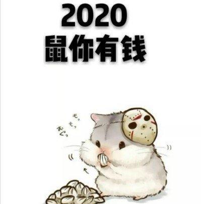 2020年鼠年手机壁纸