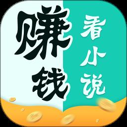 看小说赚钱app最新版