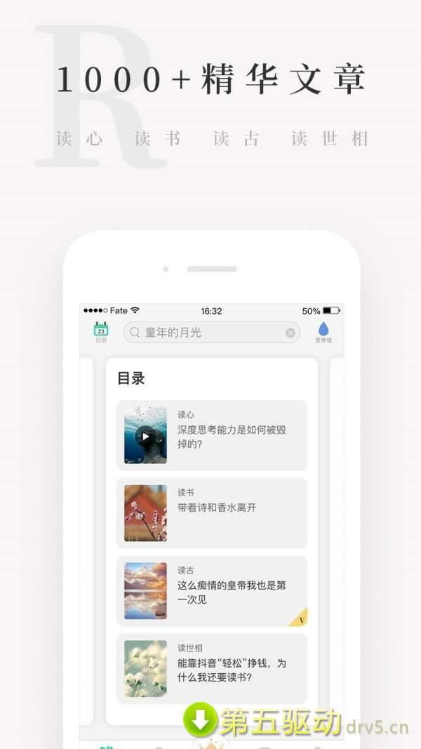 天天小读app图3