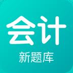 会计新题库app
