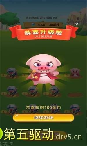 欢乐养猪场图4