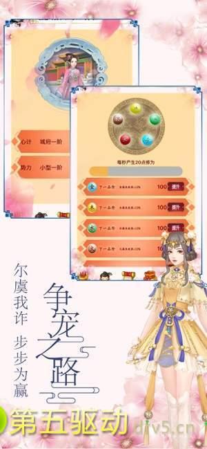 清宫升职记图3