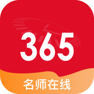 365名师在线最新版
