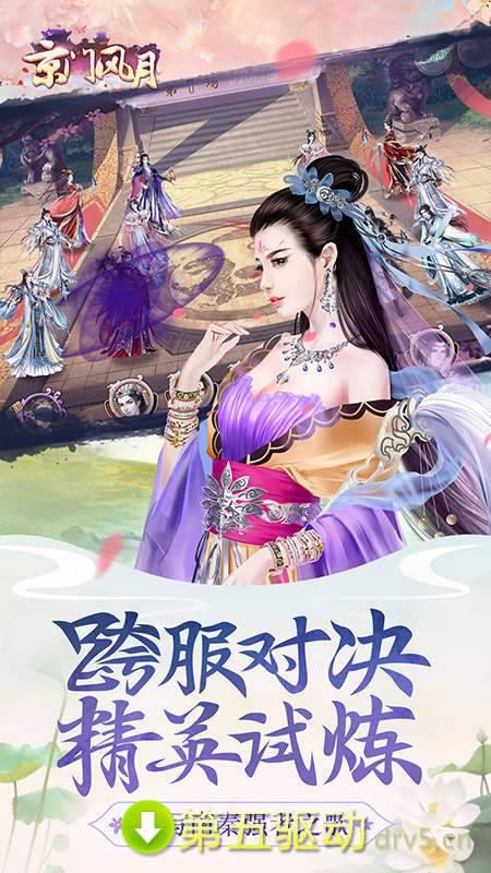 京门风月游戏图3