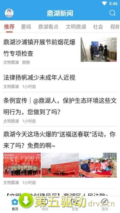 鼎湖新闻app图3