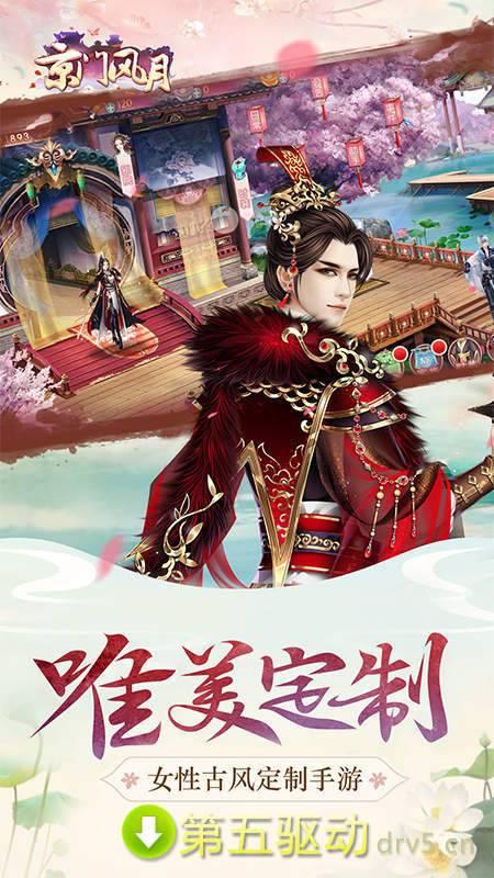 京门风月游戏图5