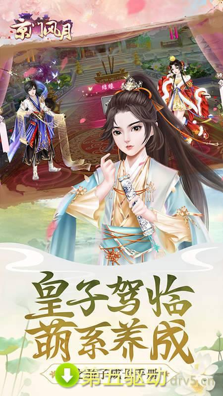 京门风月游戏图4