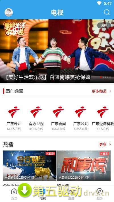 鼎湖新闻app图1