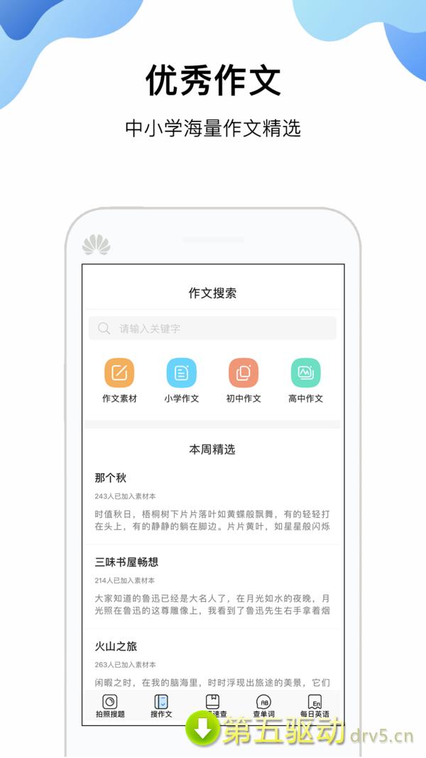 作业搜题帮手机最新版图4