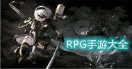 RPG手游大全