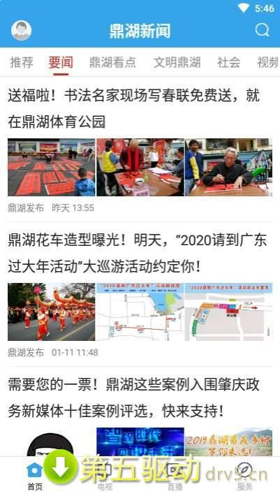 鼎湖新闻app图2