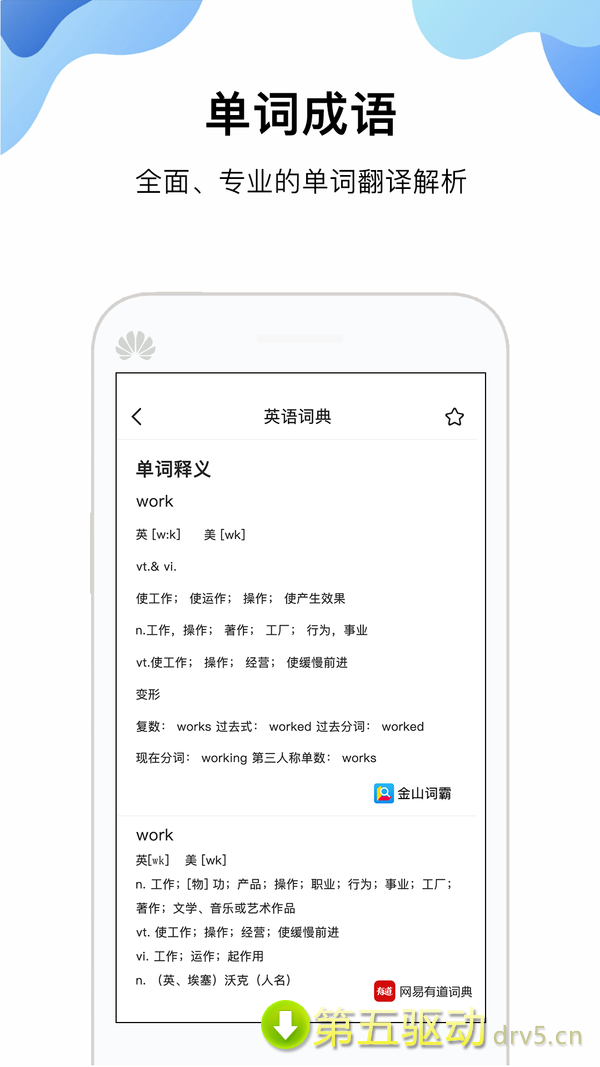 作业搜题帮手机最新版图5