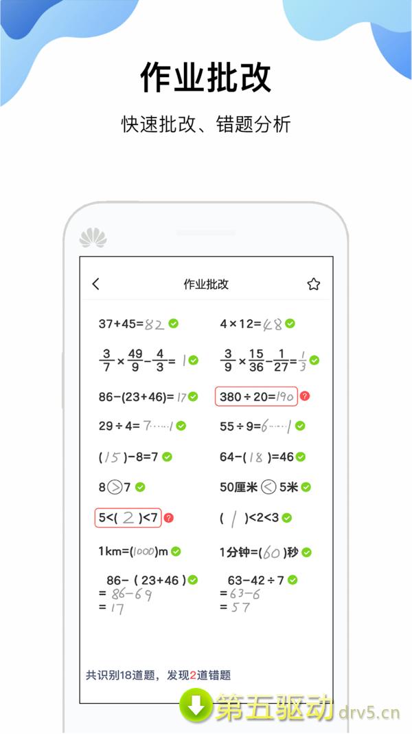 作业搜题帮手机最新版图3