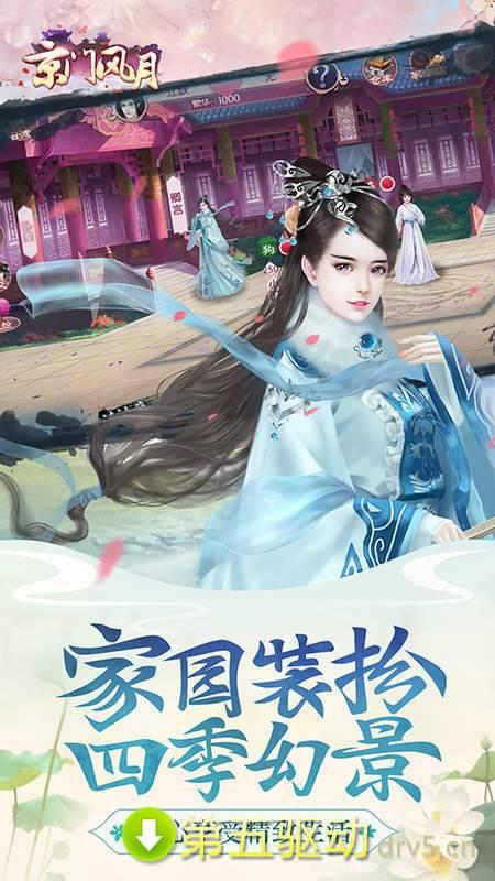 京门风月游戏图2
