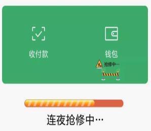 微信钱包连夜抢修中图片