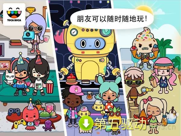 托卡世界万圣节游戏完整版图3