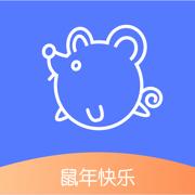 爱鼠表情助手app