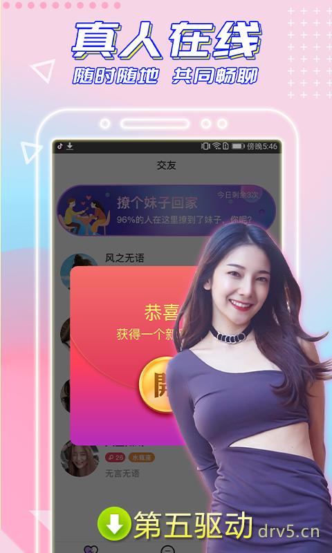 闪恋交友app图2
