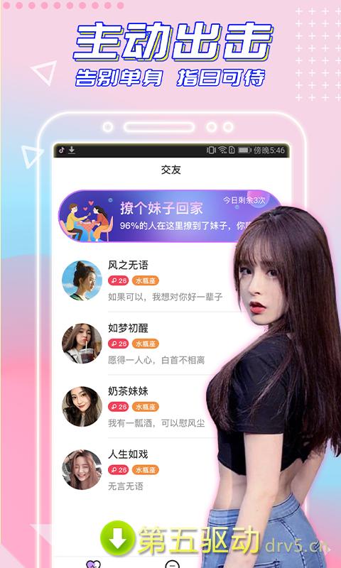 闪恋交友app图4