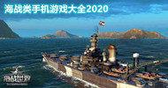 海战类手机游戏大全2020