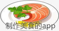 制作美食的app