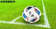 足球竞赛软件