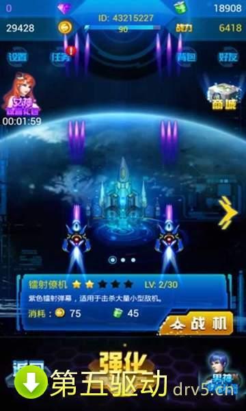 凤凰战机复仇之战图3