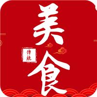 中���鹘y美食