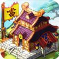 三国大亨锻造之王官网最新版