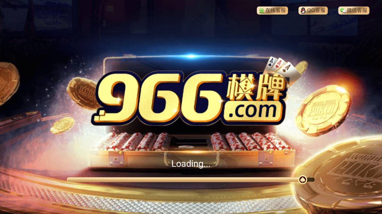 966娛樂棋牌圖1