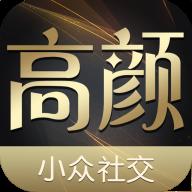 高顏app
