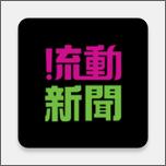 流动新闻app
