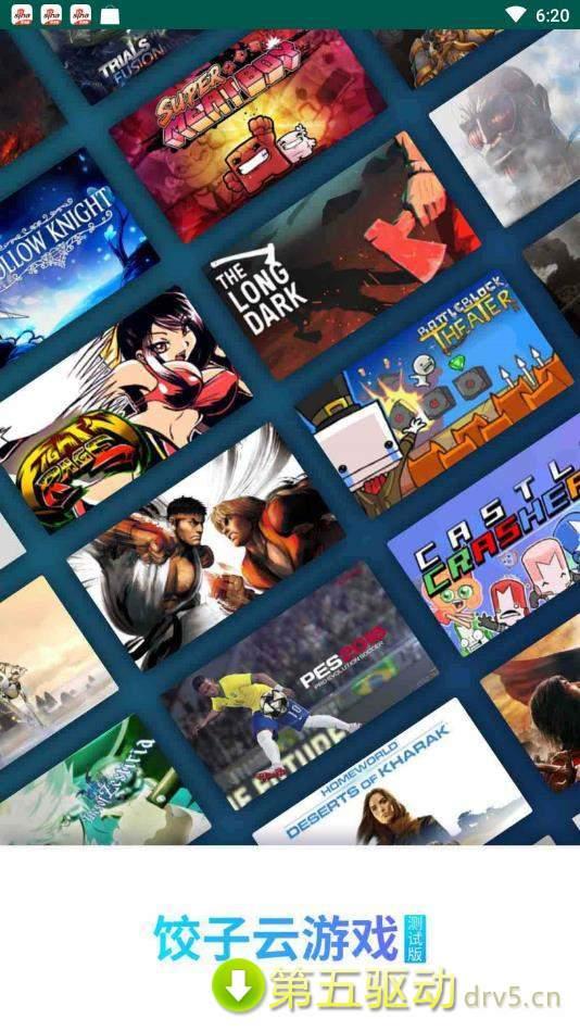 饺子云游戏app图1