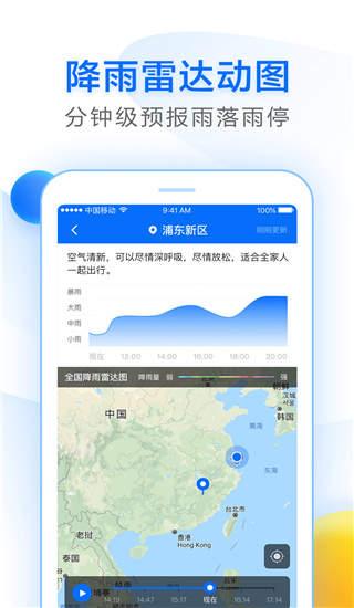 诸葛天气app