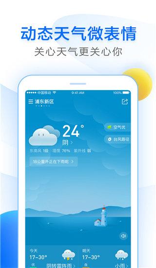 诸葛天气app图1