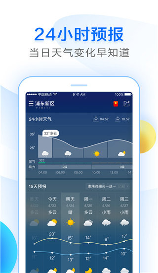 诸葛天气app图2