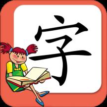 小学生练字软件
