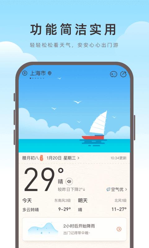 海鸥天气安卓版图3