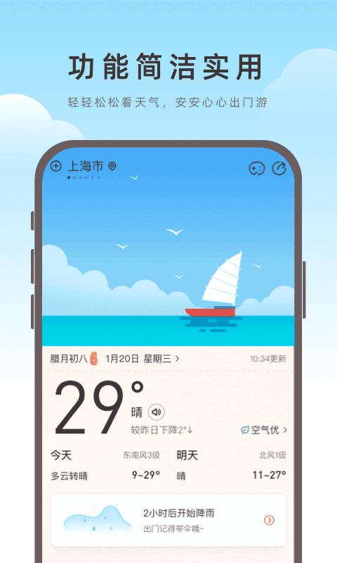 海鸥天气安卓版