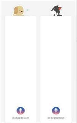 狗狗狗语翻译器图1