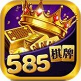 585棋牌游戏大厅
