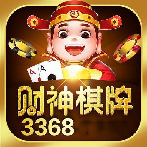 财神棋牌3368手机版