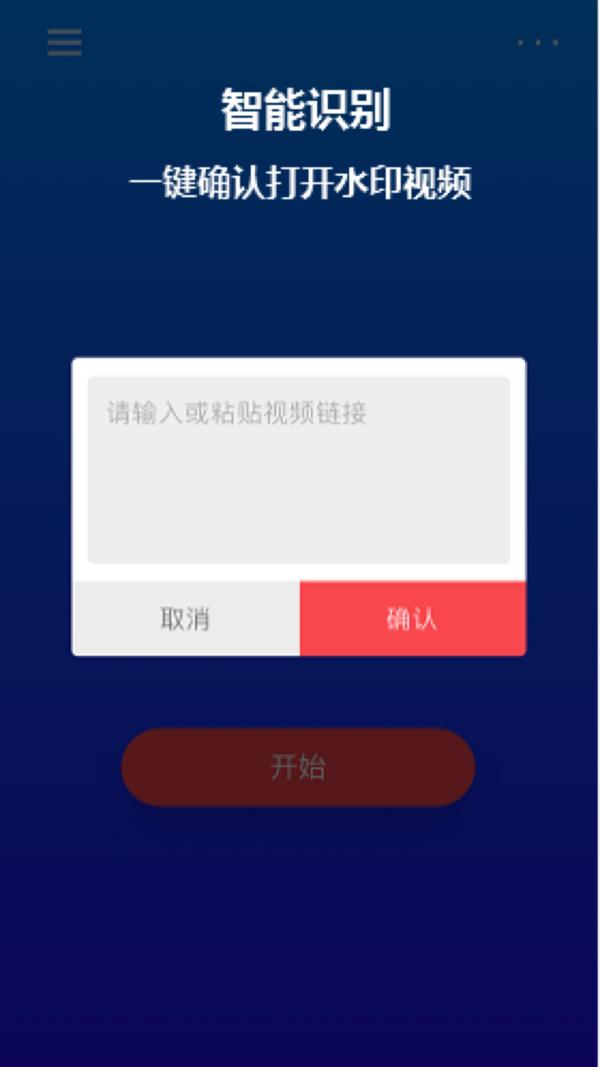 简水印app