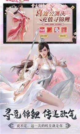 云歌仙途红包版图2