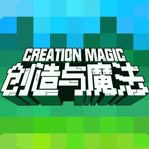 创造与魔法礼包版