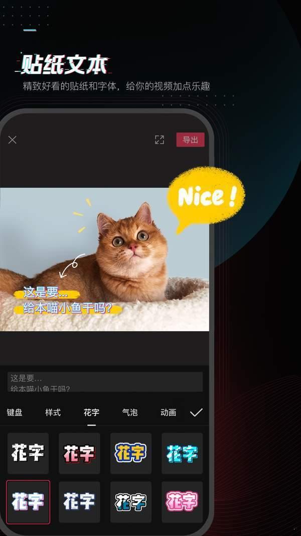 剪映app官方版图5